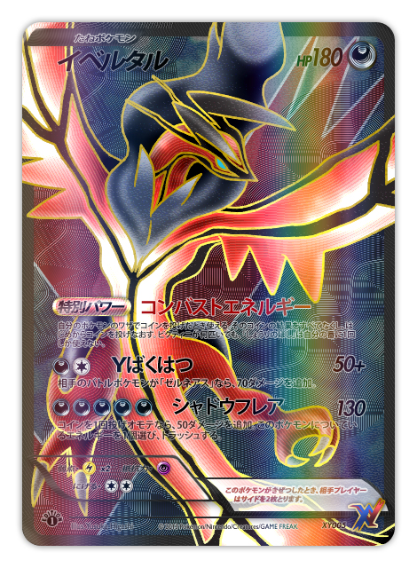 Xerneas And Yveltal Ca...