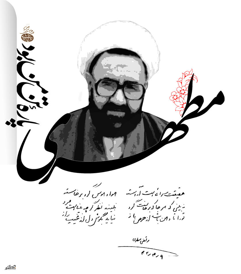 http://th03.deviantart.net/fs71/PRE/i/2010/173/f/4/shahid_motahari_by_tarhmazhabi.jpg