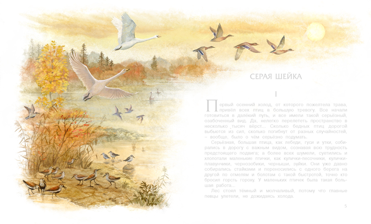Birds fly by ArtGalla