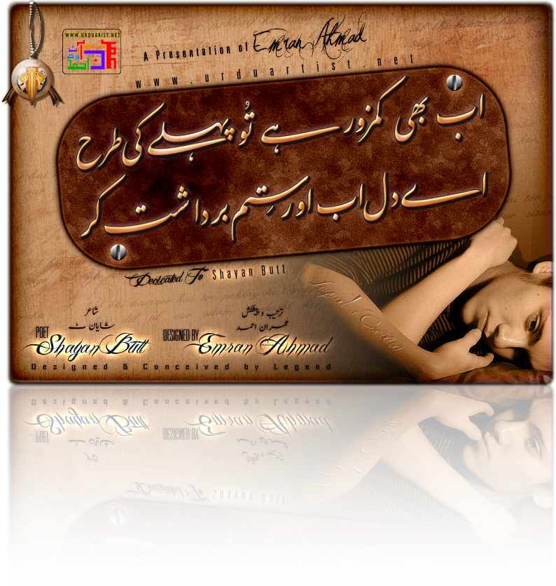 Urdu Poetry Ashar :: Sittam by AbuTaha on DeviantArt
