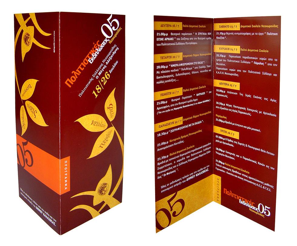 brochure by deviantonis