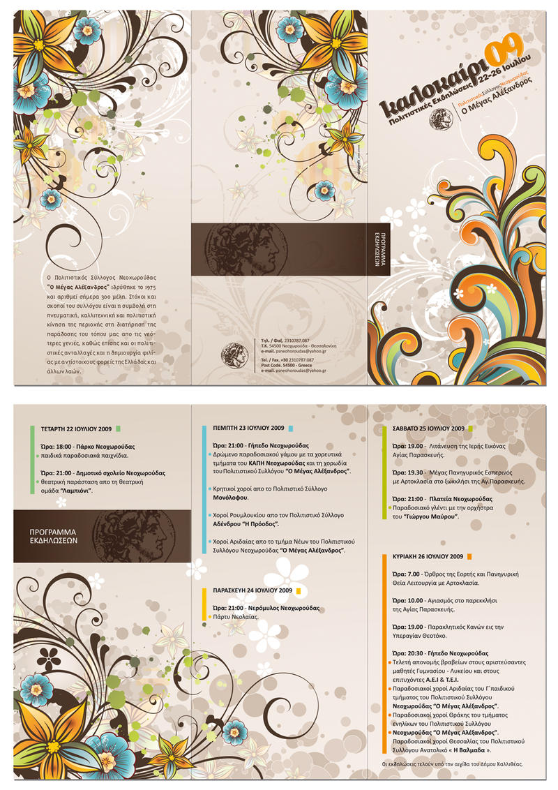 brochure cultural events2009 by deviantonis
