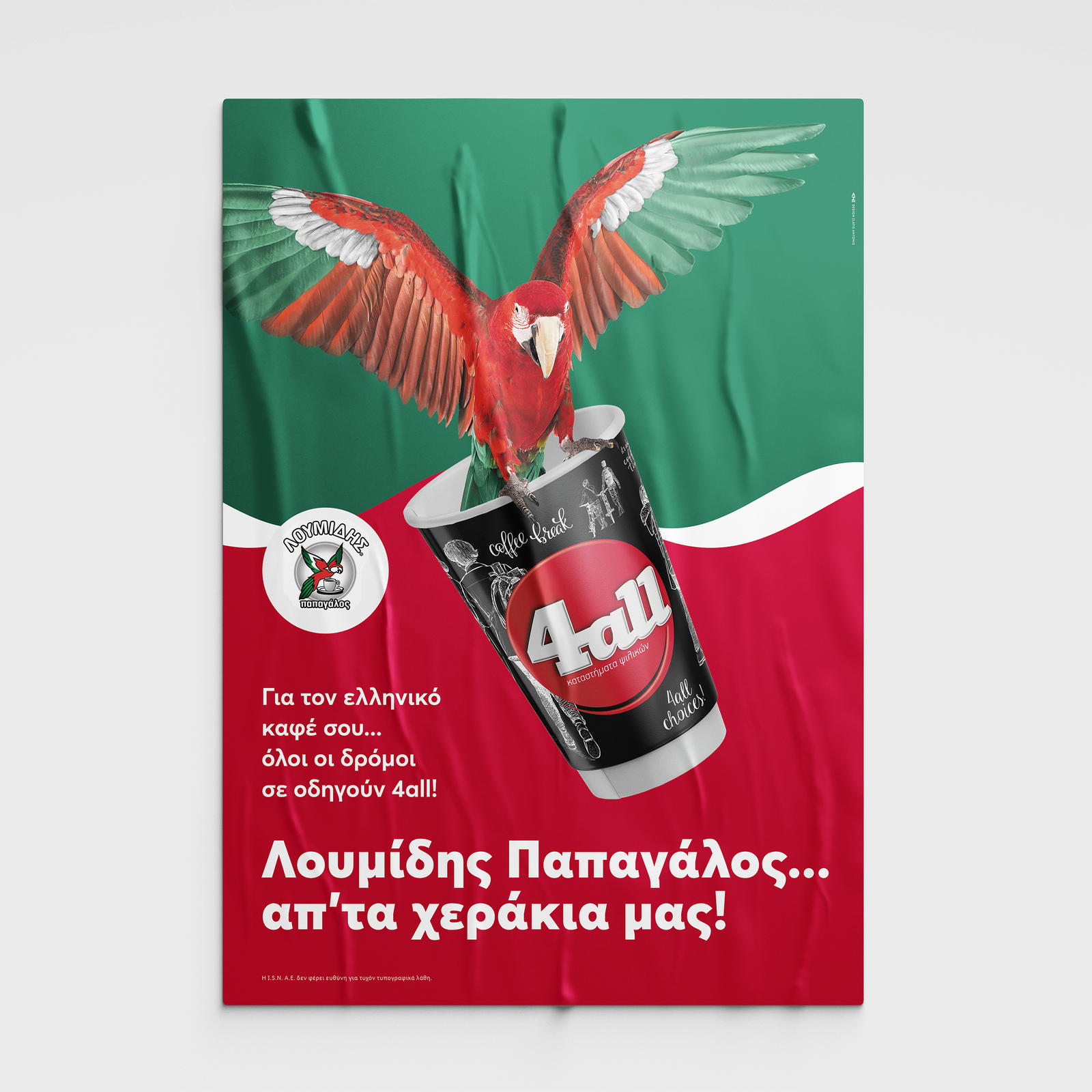 Loumidis Coffee Poster