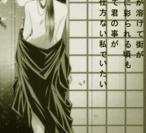 Melt by Misato-Chan