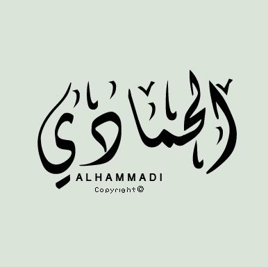 Al-Hamadi's Profile Picture