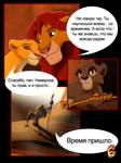 Simba's Legacy, Pg6 - Rus