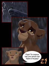 Simba's Legacy, Pg21 - Rus