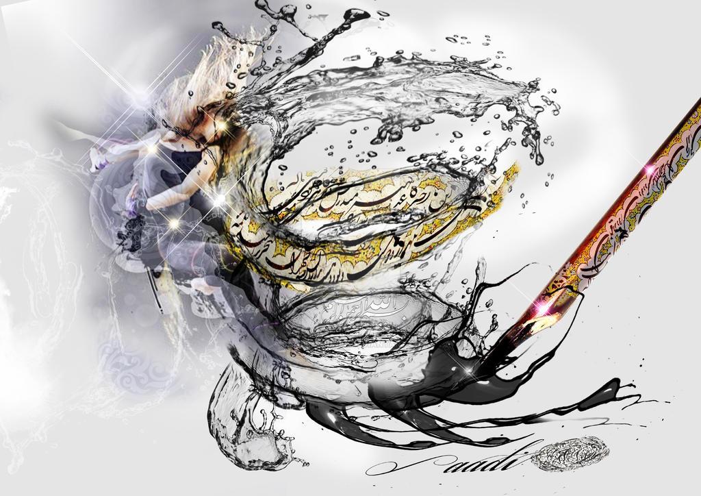 Ya ali madad calligraphy by saadidesigner on deviantart - Ya ali madad wallpaper ...