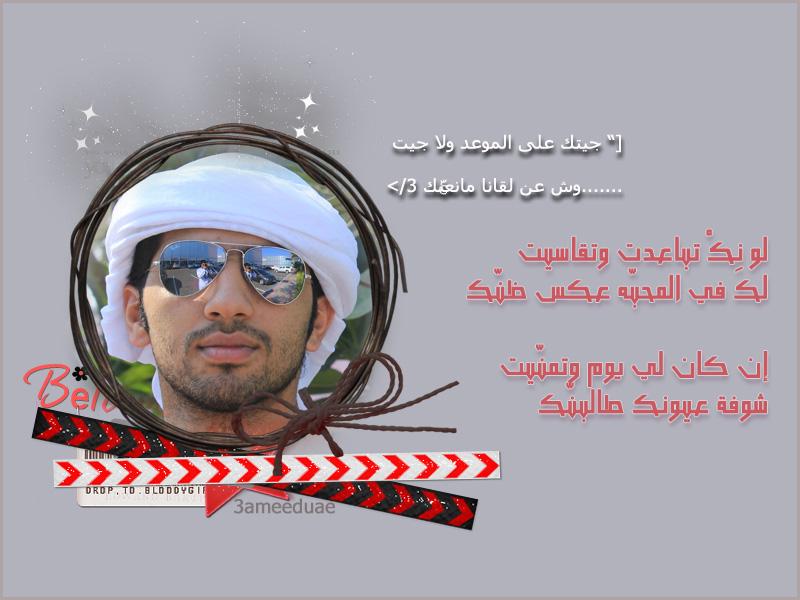 getk 3al mo3ed by 3ameeduae