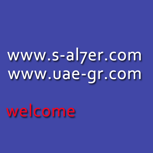 welcome by 3ameeduae
