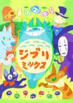 Ghibli Mix