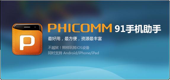 PhiComm Mobile Tools by randyboer