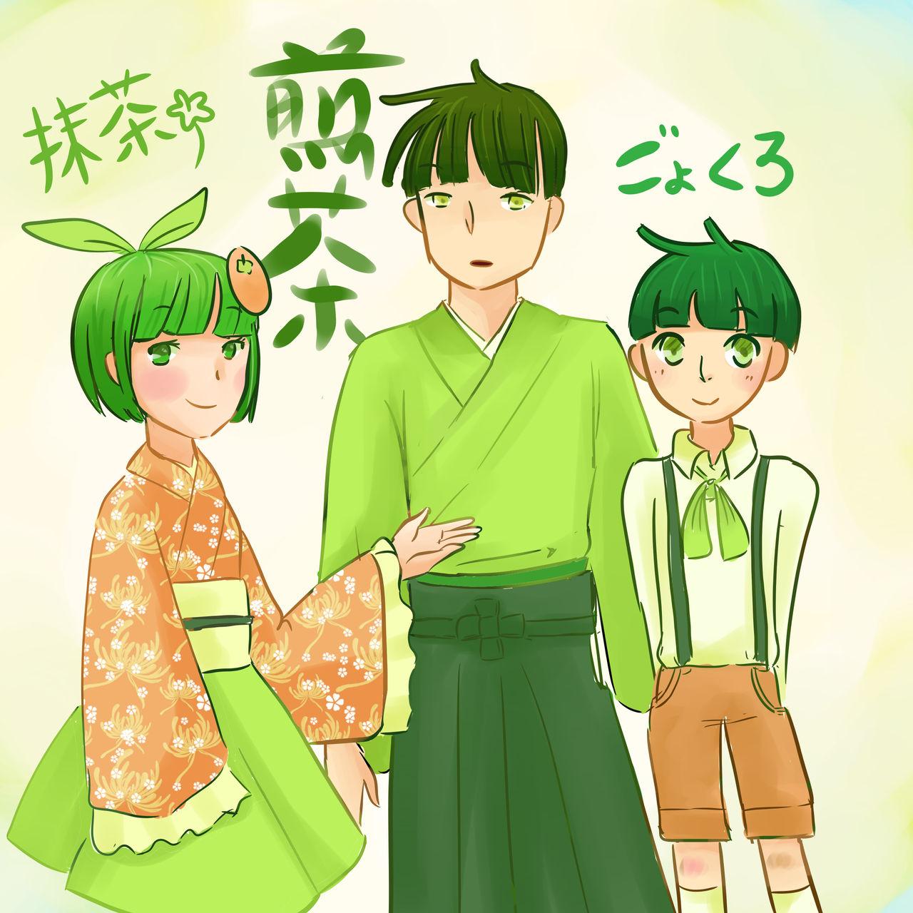 Ryokucha Siblings