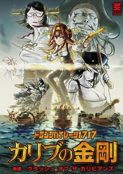 Cover art for doujinshi , Dec 2016