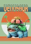 Venusaur