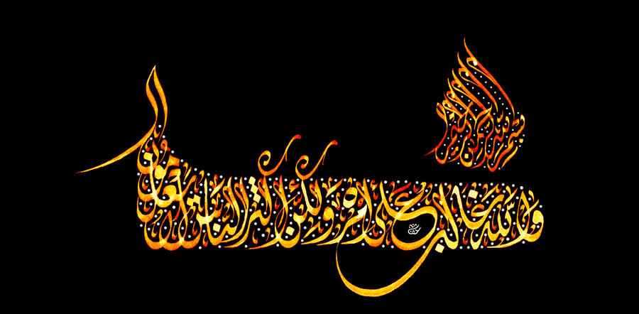 Arabic Calligraphy Holy Verse Of Quraan By Afanahafanah On