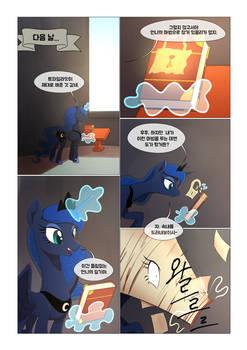 Scar of Solar[Kor] - page 027