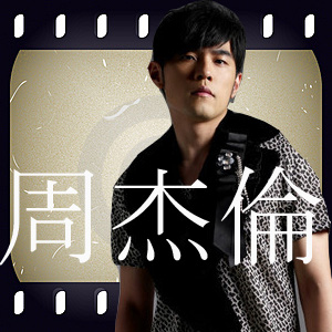 Jay Chou by kittyful