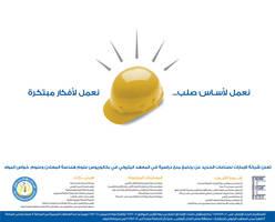 Emirates Steel Adv. by eltokhy
