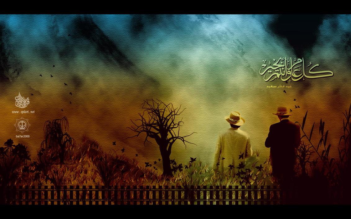 eid s3ied by ba7ar
