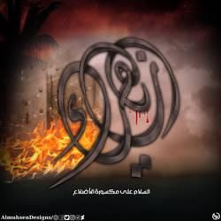 Design of the death of Fatima Al-zahraa -3 by AlmuhsenDesigns