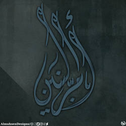 Design of the death of Om Albaneen AS-1 by AlmuhsenDesigns