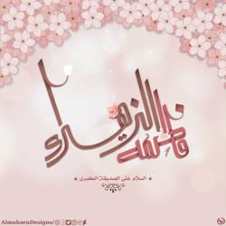 Design of the Birth of Fatima Al-zahraa A-S-1 by AlmuhsenDesigns