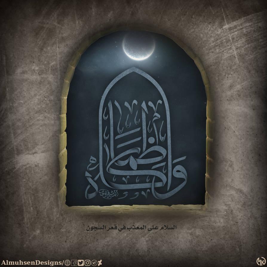 Design of the Birth of imam al-kadhim A-S-1 by AlmuhsenDesigns