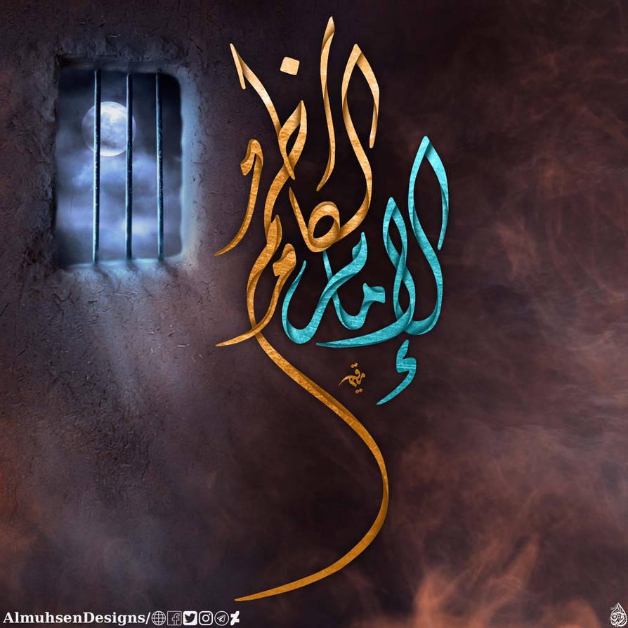 Design of the Birth of imam al-kadhim A-S-2 by AlmuhsenDesigns