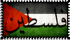 Palestine Stamp by Quadraro