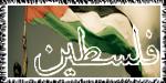 Palestine Flag - Maxi Stamp