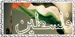 Palestine Flag - Maxi Stamp by Quadraro