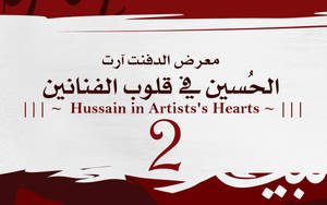 Hussain in Artists's Hearts 2 by alnassre