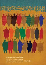 poster tavaf by najafi