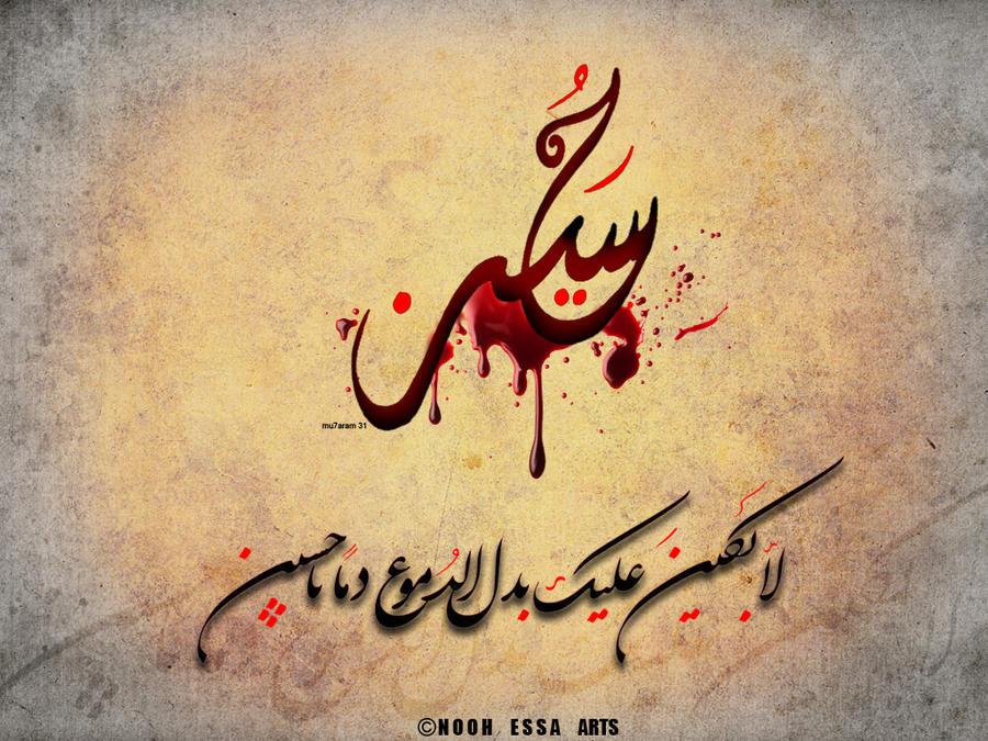 http://fc00.deviantart.net/fs70/i/2009/355/f/7/Ya_Hussain_by_alnhei.jpg