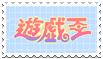[ stamp ] Yu-Gi-Oh ! by jellyjuri