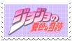 [ stamp ] Jojo's bizarre adventure by jellyjuri