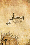 Ramadan background for iPhone.