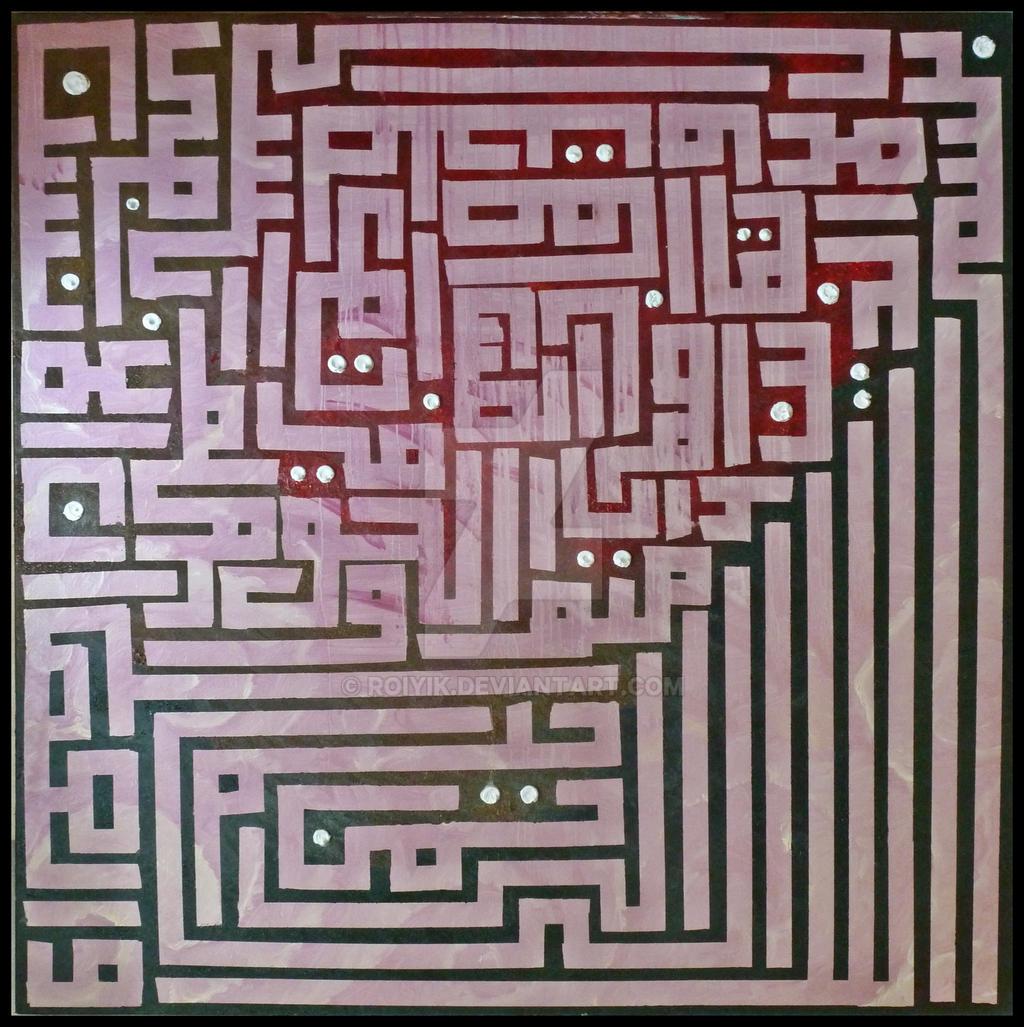 kufi calligraphy by RoiYik