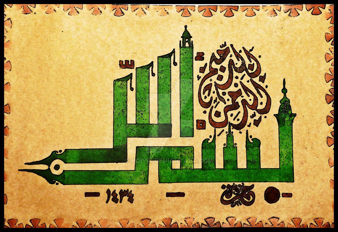 Bismillah Kufi Style By Roiyik On Deviantart