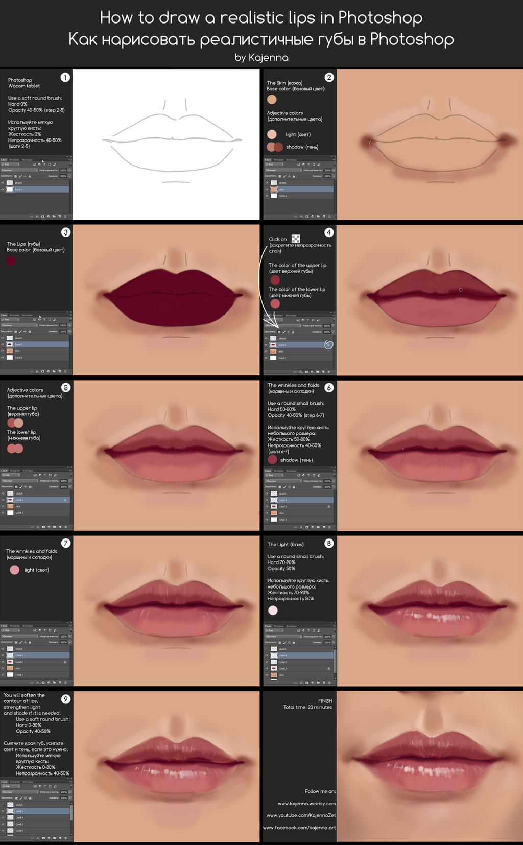How to draw a lips in Photoshop