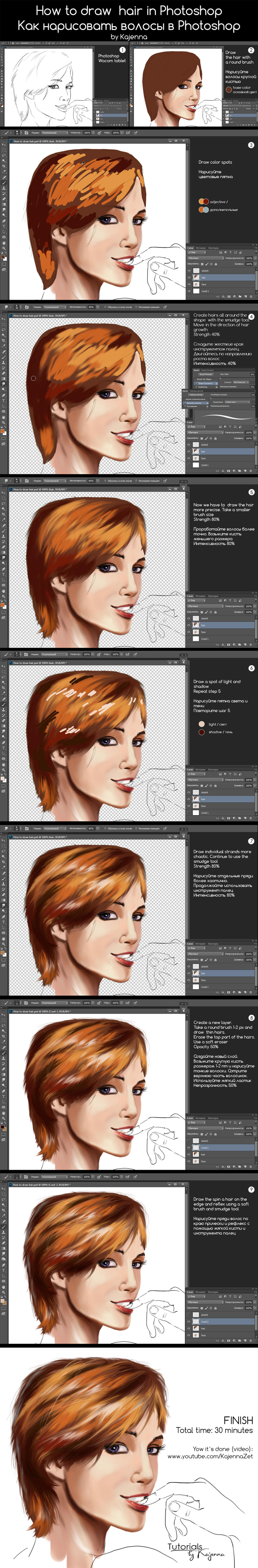 How to draw hair  in Photoshop by Kajenna