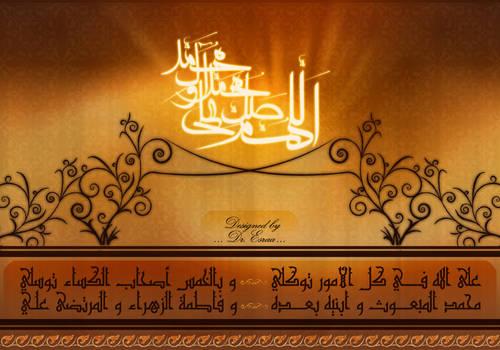 ahl al-kesa