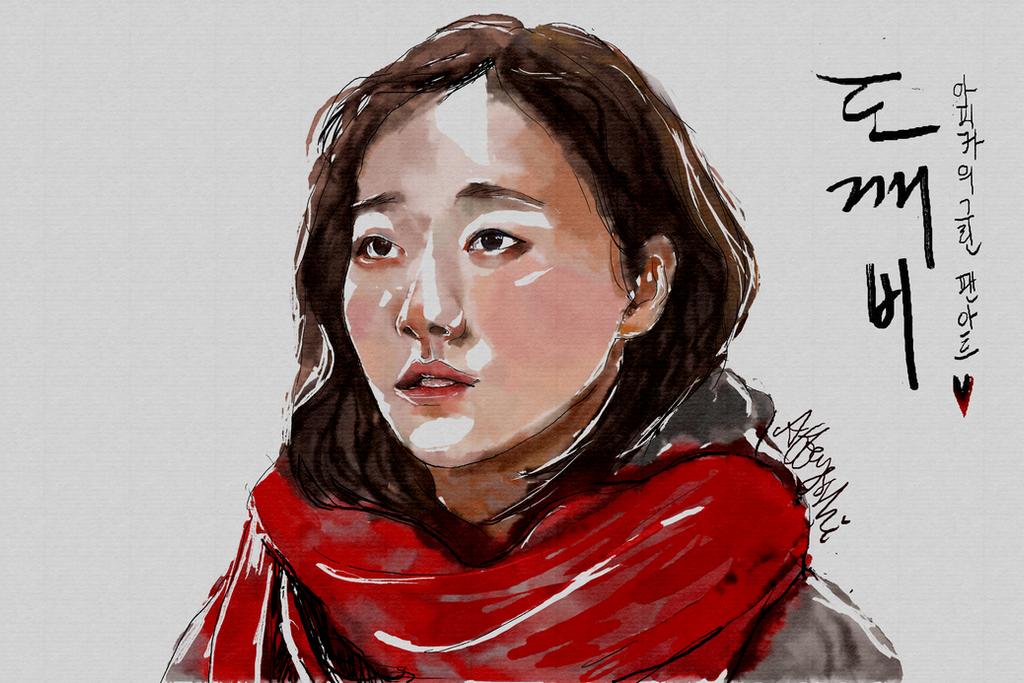 GOBLIN - Kim GoEun Expresii Digital Painting Video by affeysshi