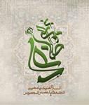 Imam Reza 2