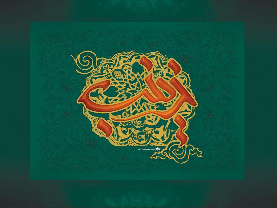 Al-Zeynab by mahdigraph