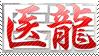 Iryu Stamp by rootkitten