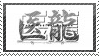 Team Medical Dragon Stamp by rootkitten