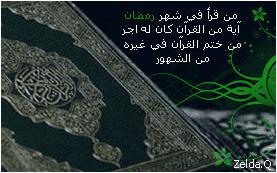 ramadan Quraan by LoOoOoVe