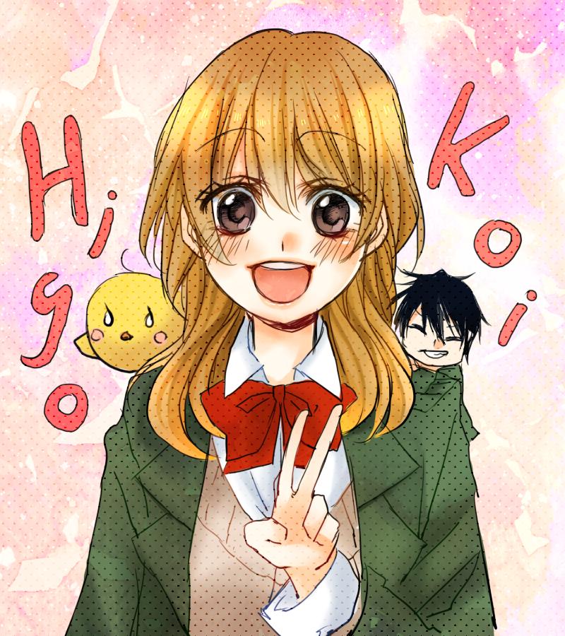 Hiyokoi! by Fuugen